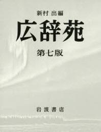 廣辭苑 第七版