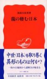 龍の棲む日本
