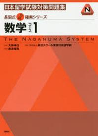 日本留學試驗對策問題集數學コ-ス1