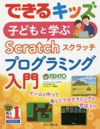 子どもと學ぶSCRATCHプログラミング入門
