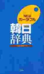 NEWポ―タブル韓日辭典