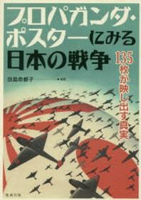 プロパガンダ.ポスタ-にみる日本の戰爭 135枚が映し出す眞實