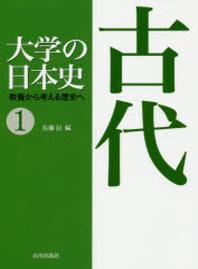 大學の日本史 敎養から考える歷史へ 1