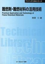 難燃劑.難燃材料の活用技術 普及版