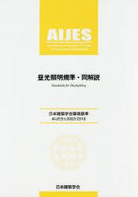 ひる光照明規準.同解說 AIJES-L0003-2018 日本建築學會環境基準