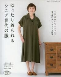 ゆったり着られるシニア世代の服 今大人が着たい,オシャレで着心地の良いデザインを提案