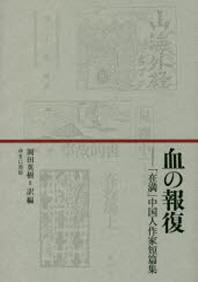 血の報復 「在滿」中國人作家短篇集