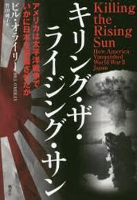 キリング.ザ.ライジング.サン アメリカは太平洋戰爭でいかに日本を屈服させたか