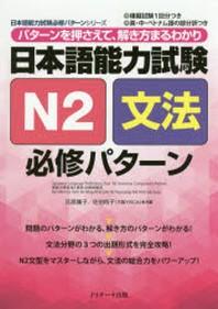 日本語能力試驗N2文法必修パタ-ン パタ-ンを押さえて,解き方まるわかり