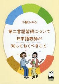 第二言語習得について日本語敎師が知っておくべきこと