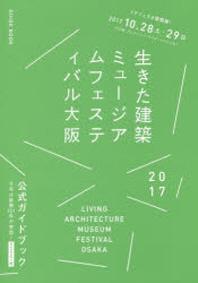 生きた建築ミュ-ジアムフェスティバル大阪2017公式ガイドブック