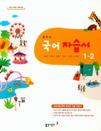 중학 국어 1-2 자습서(2018)