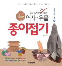 초등 교과서에 꼭 나오는 역사 유물 종이접기. 3: 고려 조선시대 편