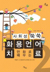 만화로 배우는 사회성 쑥쑥 화용언어치료. 2