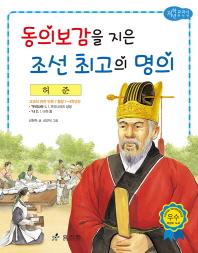 허준: 동의보감을 지은 조선 최고의 명의