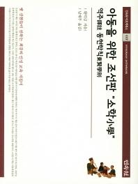 """아동을 위한 조선판 """"소학"""""""