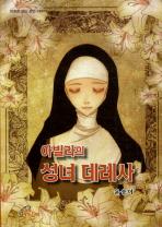 아빌라의 성녀 테레사