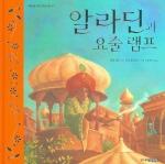알라딘과 요술램프 (꼬마도서관 27)