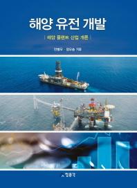 해양 유전 개발