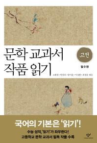 문학 교과서 작품 읽기 고전: 필수편