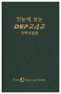 한눈에 보는 DEP 242