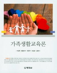 가족생활교육론