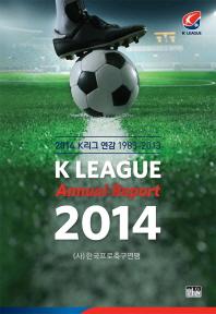 K리그 연감 1983-2013(2014)(K LEAGUE Annual Report 2014)