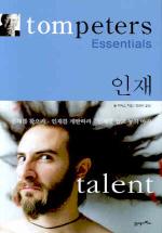 톰 피터스 Essentials: 인재