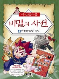 마법천자문 비밀의 사전. 4: 마법천자문의 비밀