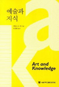 예술과 지식