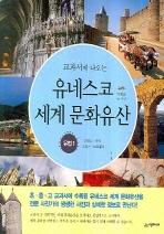 교과서에 나오는 유네스코 세계 문화유산: 유럽 1