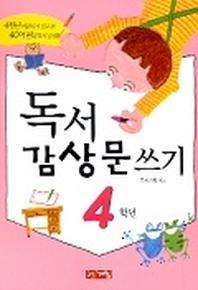 독서 감상문 쓰기 4학년