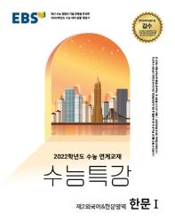 EBS 수능특강 고등 제2외국어&한문영역 한문1(2021)(2022 수능대비)