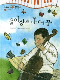 윤이상과 나비의 꿈