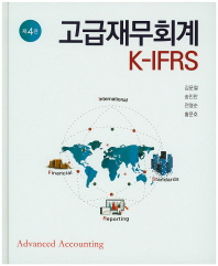 고급재무회계 K-IFRS