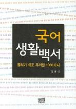 국어생활백서