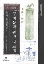 구비문학 관련 자료집: 한국어 일본어 잡지편. 1