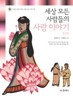 세상 모든 사람들의 사랑 이야기: 한국편