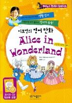 이보영의 영어만화 (이상한 나라의 앨리스)
