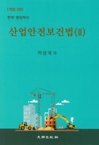 산업안전보건법. 2: 판례 행정해석