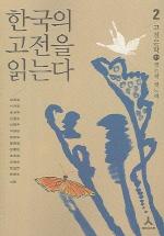 한국의 고전을 읽는다 2(고전문학 중)