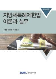 지방세특례제한법 이론과 실무(2018)