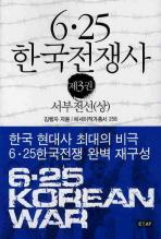 6.25 한국전쟁사. 3: 서부전선(상)