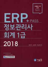 Pass+ ERP 정보관리사 회계 1급(2018)