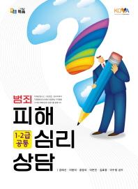범죄 피해심리상담(1 2급 공통)(2012)