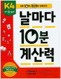 날마다 10분 계산력 K4(유아 5-6세): 100까지의 수, 덧셈과 뺄셈