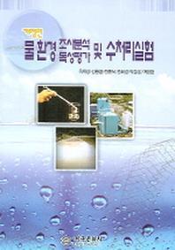 물 환경 조사분석 독성평가 및 수처리실험