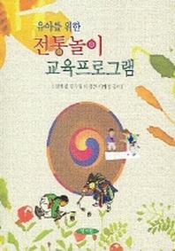 전통놀이 교육프로그램 (유아를 위한) (CD-ROM 1장 포함)