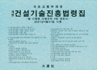 국토교통부제정 개정 건설기술진흥법령집(2021)