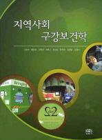 지역사회 구강보건학